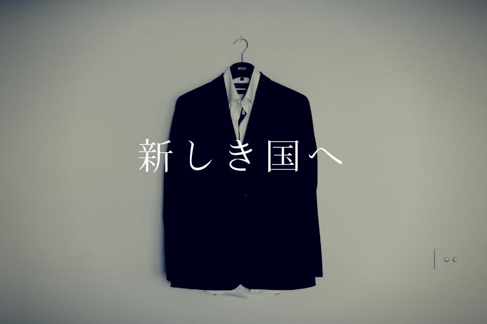f:id:aoikara:20181106163311p:plain