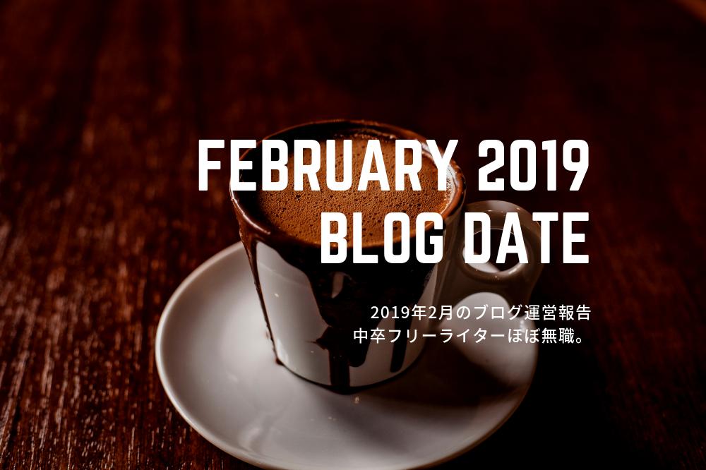 f:id:aoikara:20190301202238p:plain