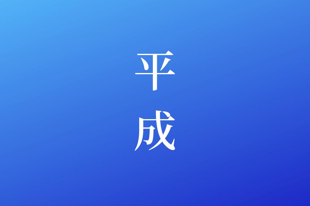 f:id:aoikara:20190430182035p:plain