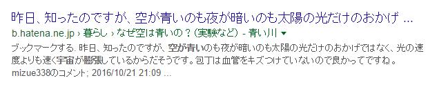 f:id:aoikawano:20161031222947p:plain