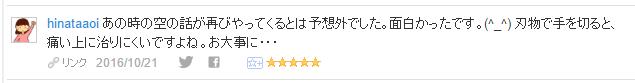 f:id:aoikawano:20161101075757p:plain