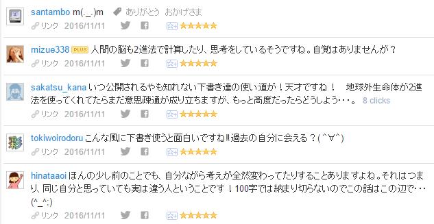 f:id:aoikawano:20161112222142p:plain
