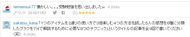 f:id:aoikawano:20161113072339p:plain