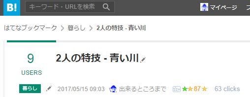 f:id:aoikawano:20170516184301p:plain