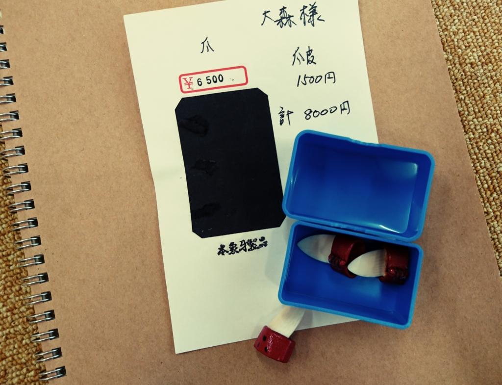 f:id:aoikaze-hiromi:20160707232537j:plain