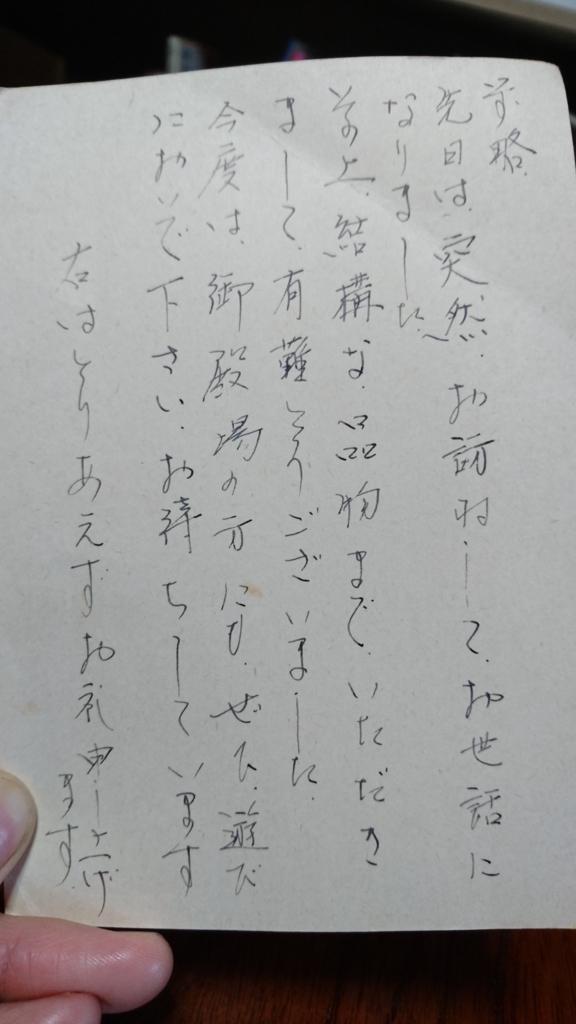 f:id:aoikaze-hiromi:20161206024449j:plain