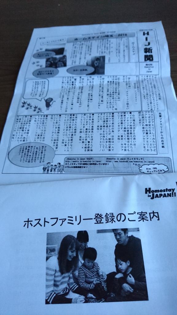 f:id:aoikaze-hiromi:20170125032450j:plain