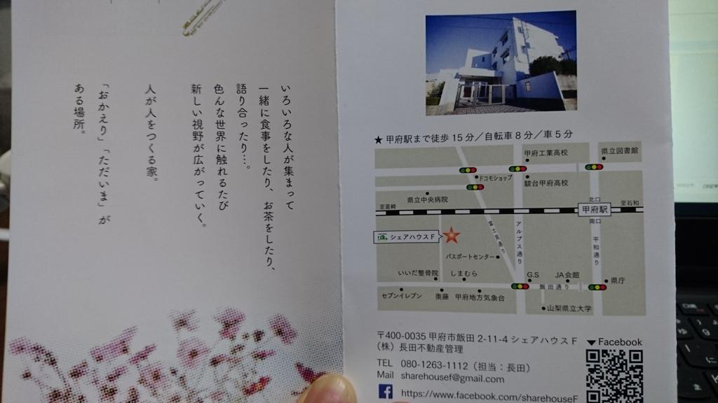 f:id:aoikaze-hiromi:20170307164118j:plain