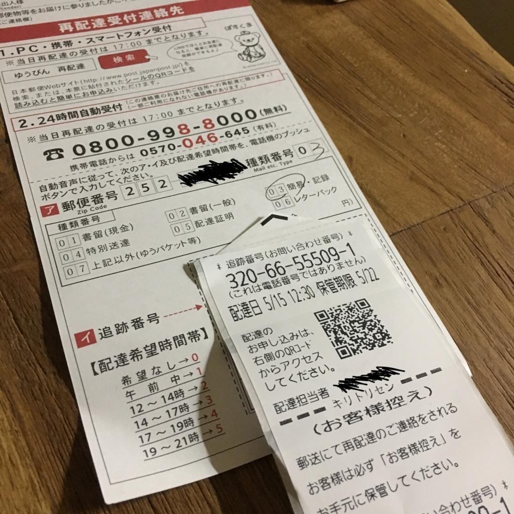 f:id:aoimaejima:20180517000559j:plain