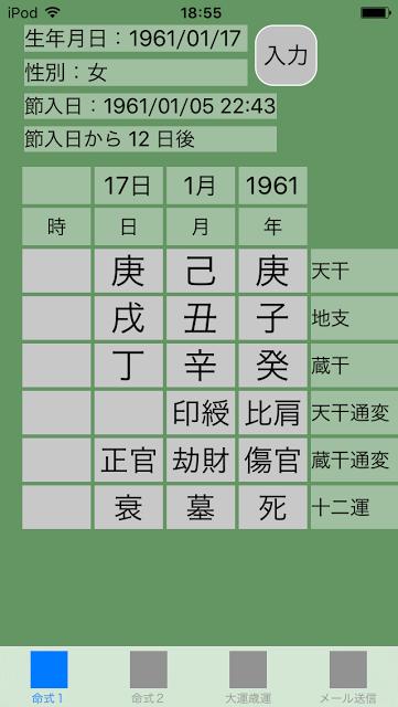 f:id:aoimotoki:20170502190307p:plain