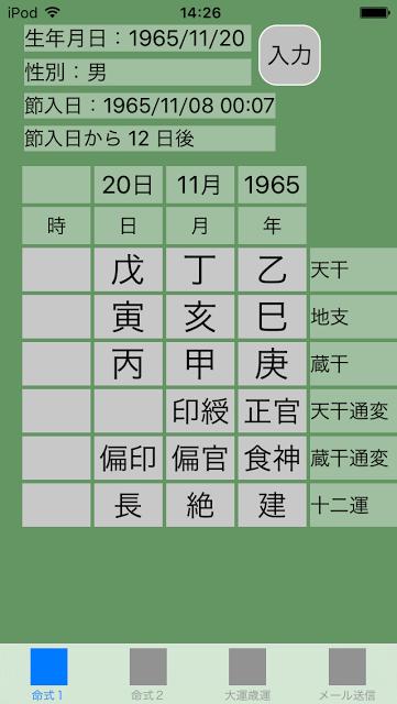 f:id:aoimotoki:20170519143321p:plain