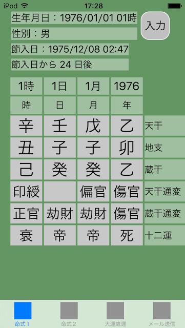 f:id:aoimotoki:20170519173219p:plain