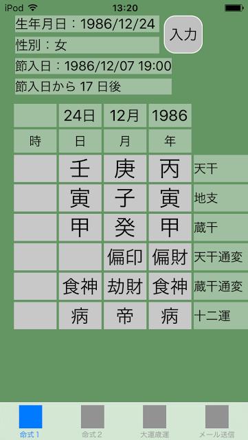 f:id:aoimotoki:20170520132452p:plain