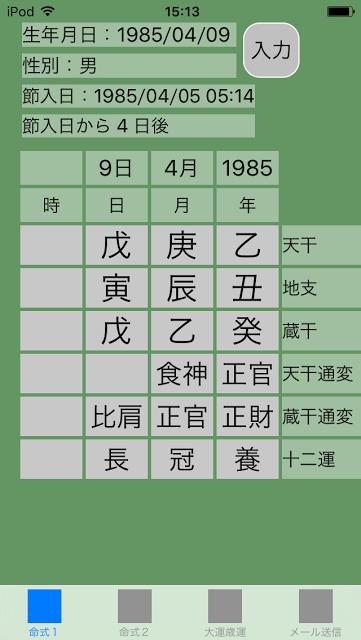 f:id:aoimotoki:20170520151820p:plain