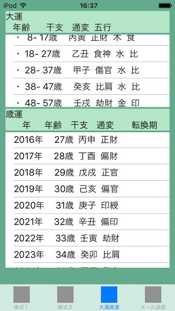 f:id:aoimotoki:20170525170044p:plain