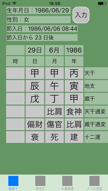 f:id:aoimotoki:20170607190009p:plain