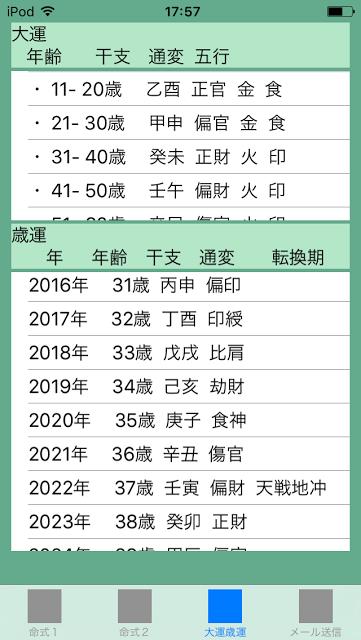 f:id:aoimotoki:20170608180016p:plain