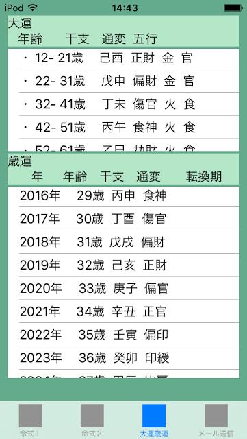 f:id:aoimotoki:20170614144755p:plain