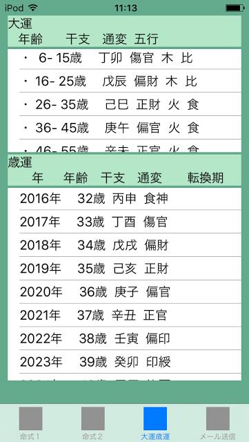 f:id:aoimotoki:20170615123651p:plain