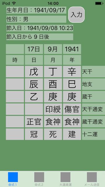 f:id:aoimotoki:20170615141111p:plain