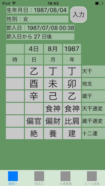 f:id:aoimotoki:20170616194741p:plain