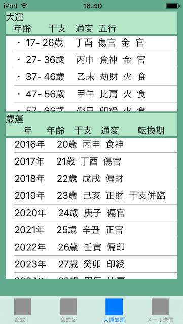 f:id:aoimotoki:20170621164602p:plain
