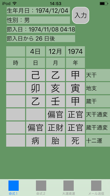f:id:aoimotoki:20170622151457p:plain