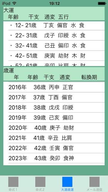 f:id:aoimotoki:20170629191609p:plain