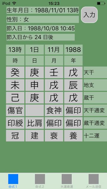 f:id:aoimotoki:20170705170520p:plain