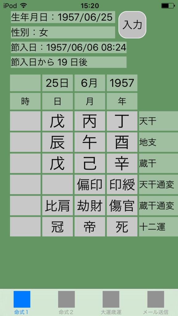 f:id:aoimotoki:20170711152647p:plain