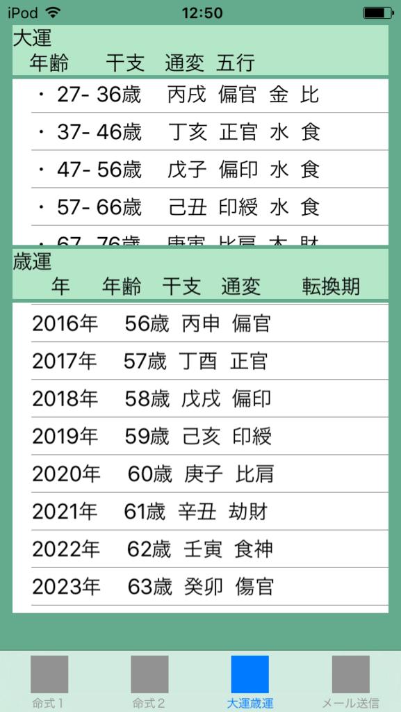 f:id:aoimotoki:20170713125605p:plain