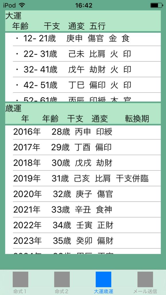 f:id:aoimotoki:20170713195026p:plain