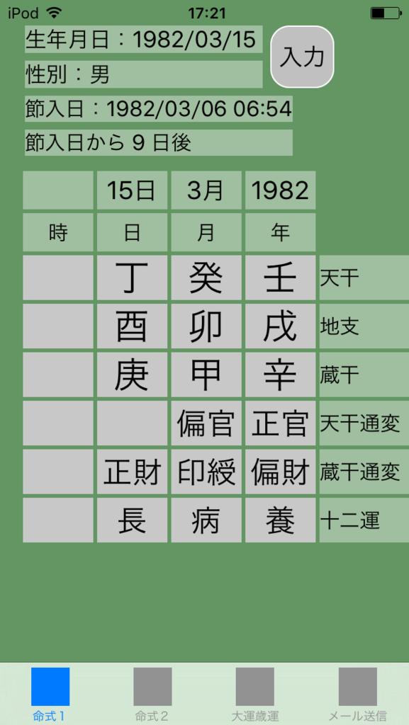 f:id:aoimotoki:20170714172352p:plain