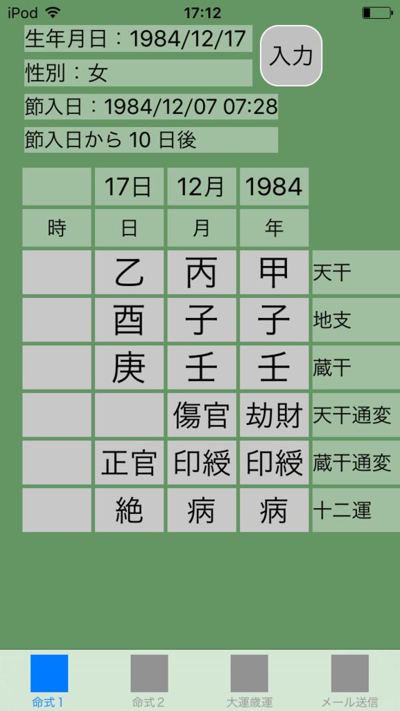 f:id:aoimotoki:20170727202944p:plain