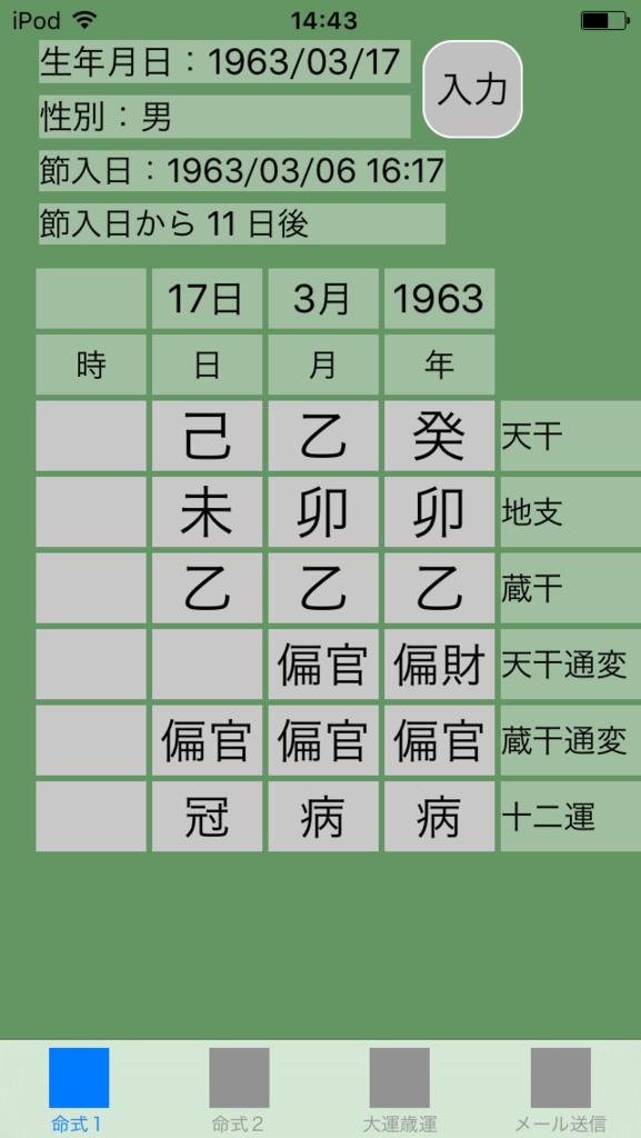 f:id:aoimotoki:20170806144630p:plain