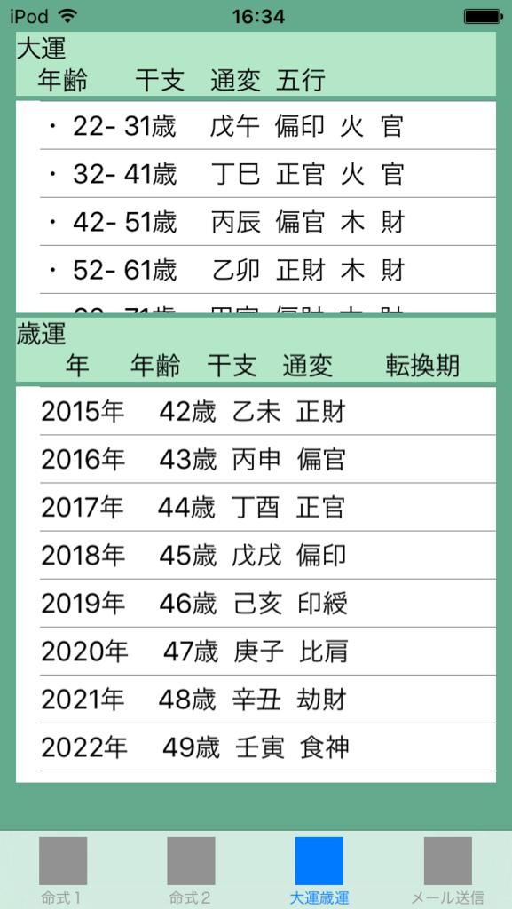 f:id:aoimotoki:20170808164035p:plain
