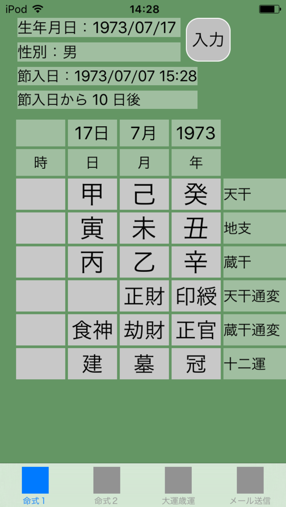 f:id:aoimotoki:20170812143508p:plain