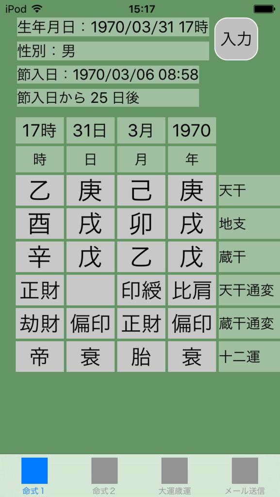 f:id:aoimotoki:20170815152338p:plain