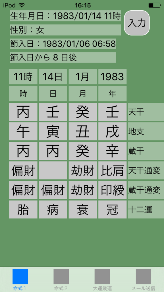 f:id:aoimotoki:20170817161853p:plain