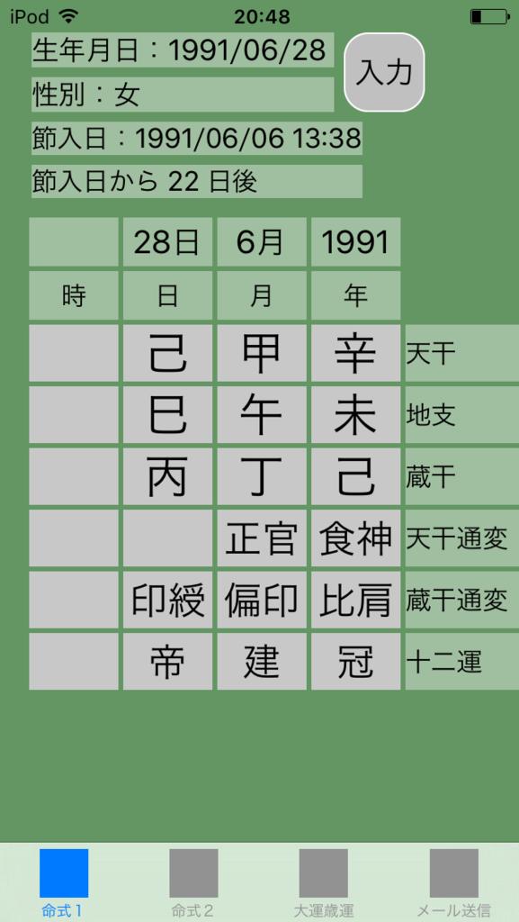 f:id:aoimotoki:20170817205143p:plain