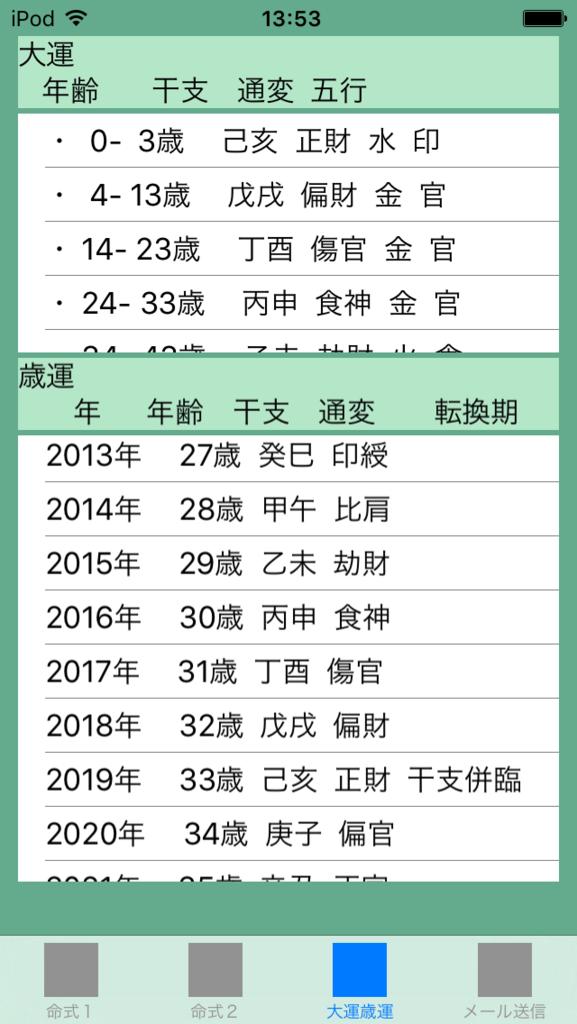 f:id:aoimotoki:20170824135651p:plain