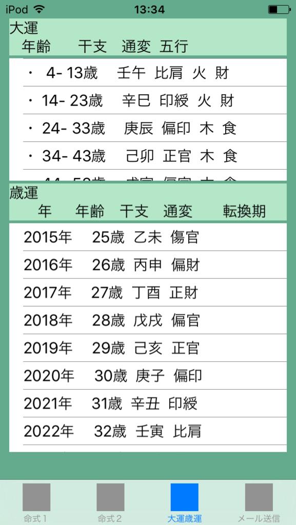 f:id:aoimotoki:20170826152411p:plain