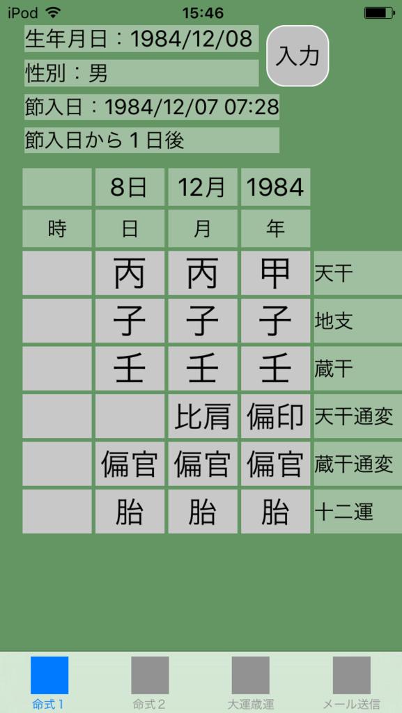 f:id:aoimotoki:20170905162824p:plain