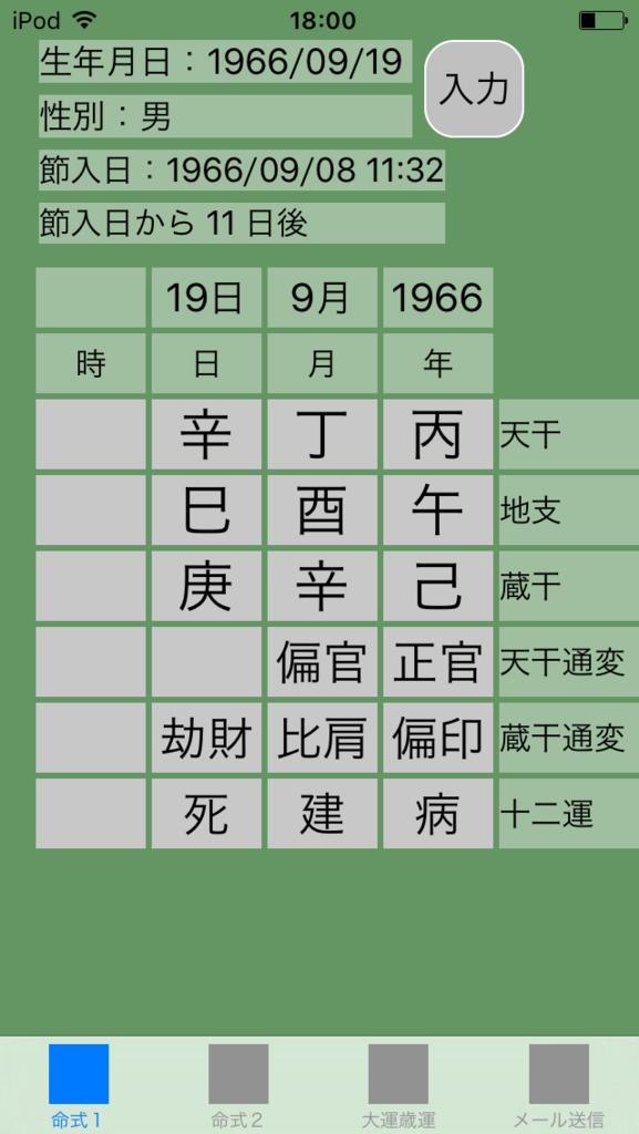 f:id:aoimotoki:20170914180525p:plain