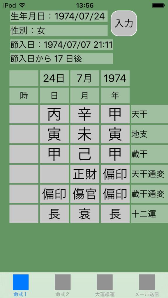 f:id:aoimotoki:20170915140027p:plain