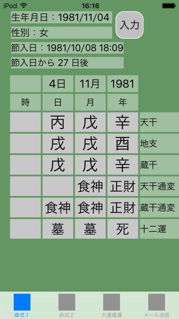 f:id:aoimotoki:20170915162155p:plain