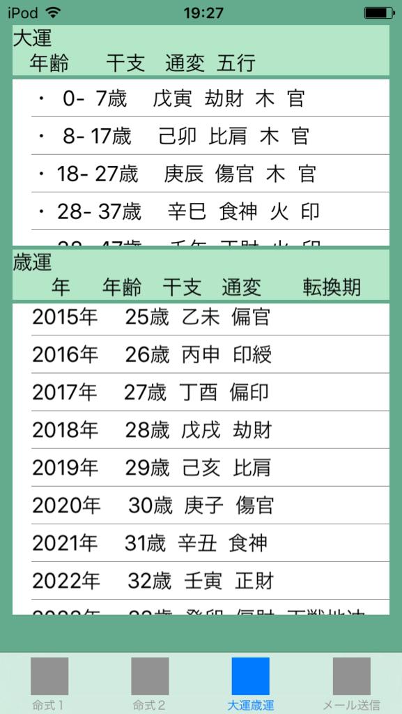 f:id:aoimotoki:20170921193102p:plain