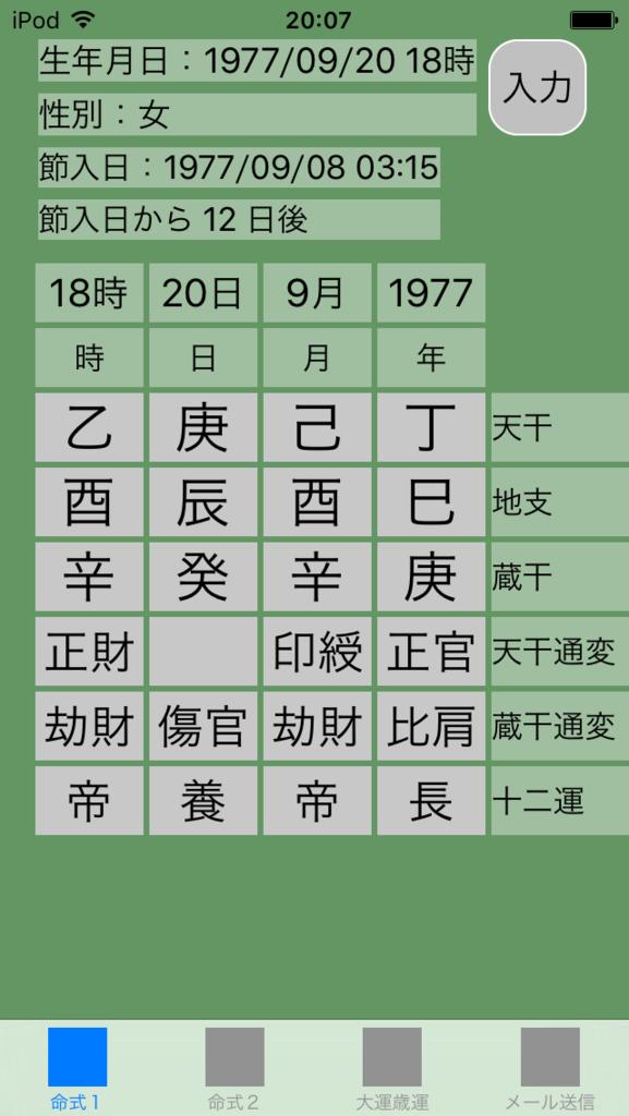 f:id:aoimotoki:20170926201213p:plain