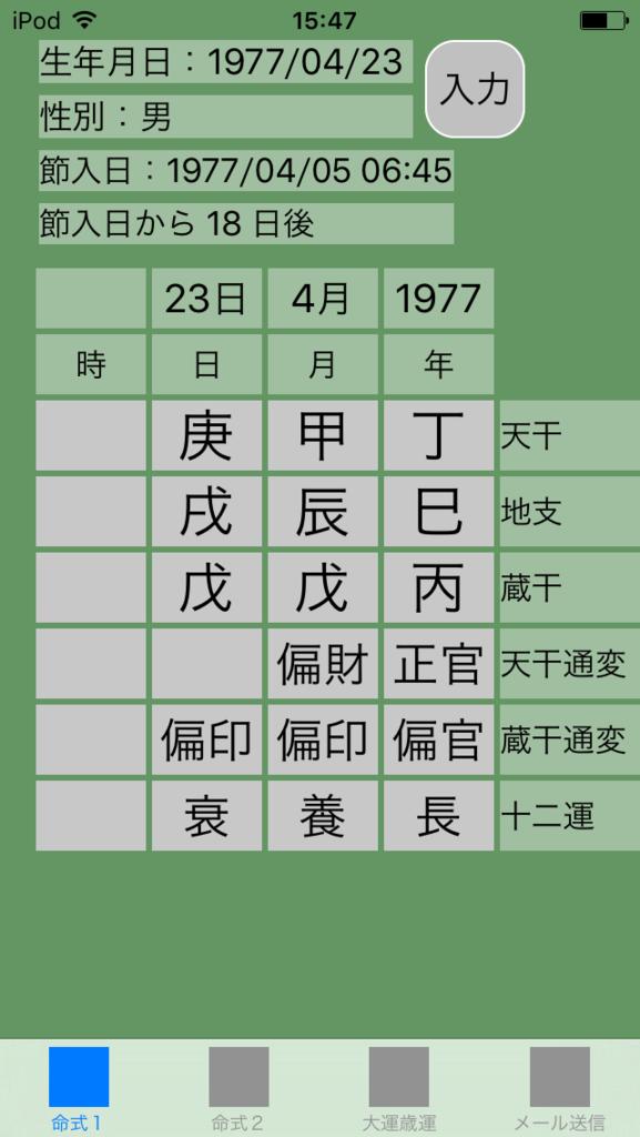 f:id:aoimotoki:20170928155110p:plain