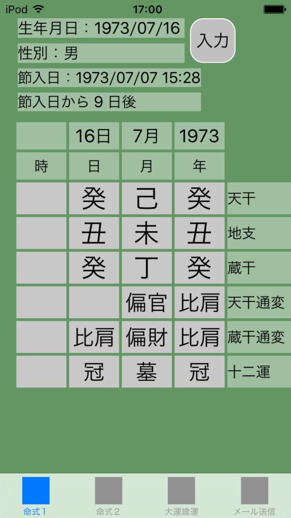 f:id:aoimotoki:20170929170520p:plain